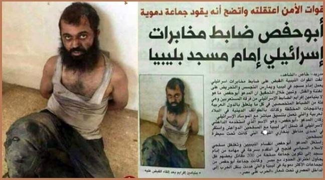 DEAŞın en acımasız teröristi Mossad ajanı çıktı